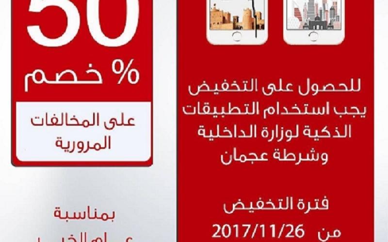 الصورة: شرطة عجمان تخفض المخالفات المرورية بنسبة 50%