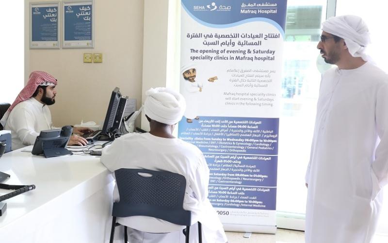 """الصورة: منشآت شركة """"صحة"""" بأبوظبي تفتح عيادات مسائية وأيام السبت"""