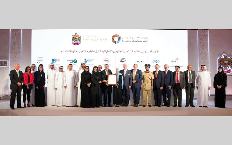 الصورة: اعتماد منظومة التميز الحكومي الإماراتية مرجعية تطويرية عالمية
