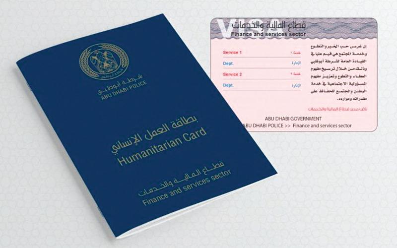 شرطة أبوظبي تطلق مبادرة لدعم العمل الإنساني