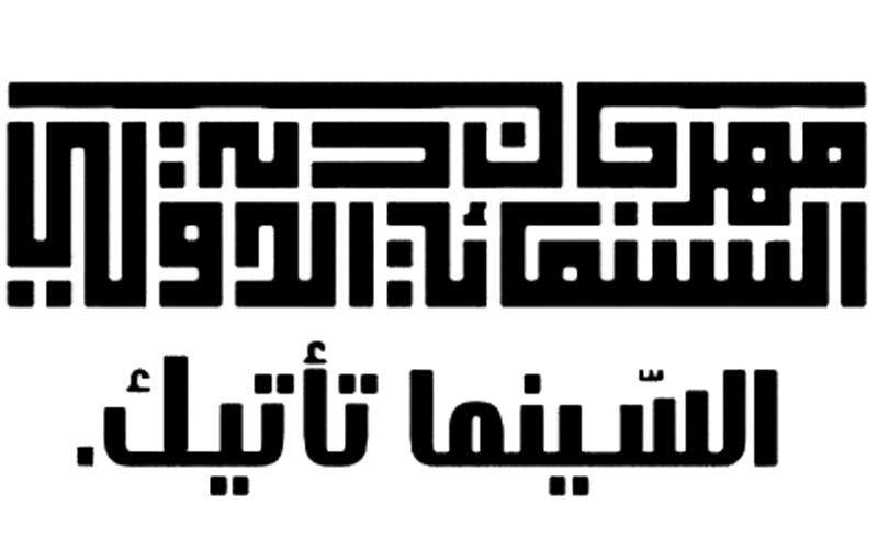 أحمد مالك: المهرجانات لمشاهدة الأفلام وليست للسجادة الحمراء فقط