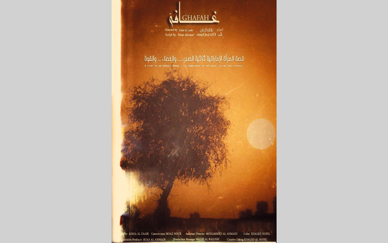 ملصق فيلم «غافة» للمخرجة الإماراتية عائشة الزعابي.