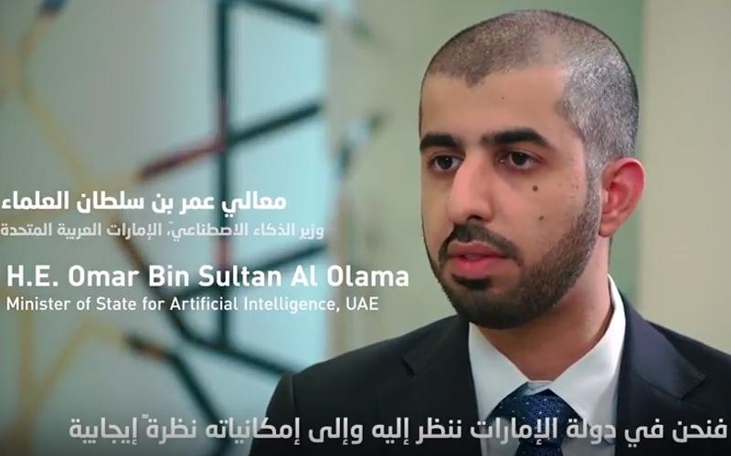 الصورة: ماذا قال أول وزير للذكاء الاصطناعي في الإمارات عن استشراف المستقبل؟