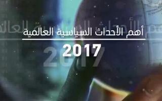 الصورة: تعرف إلى أبرز الأحداث السياسية في 2017