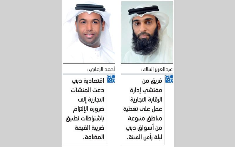 اقتصادية دبي تخالف 14 منشأة طبّقت «القيمة المضافة» ليلة رأس السنة