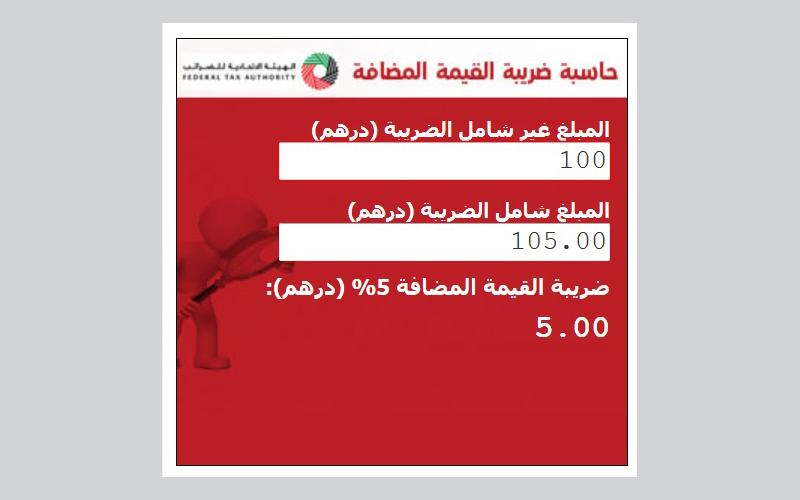 احسب قبل الدفع من خلال حاسبة ضريبة القيمة المضافة أخبار الموقع متابعات الإمارات اليوم