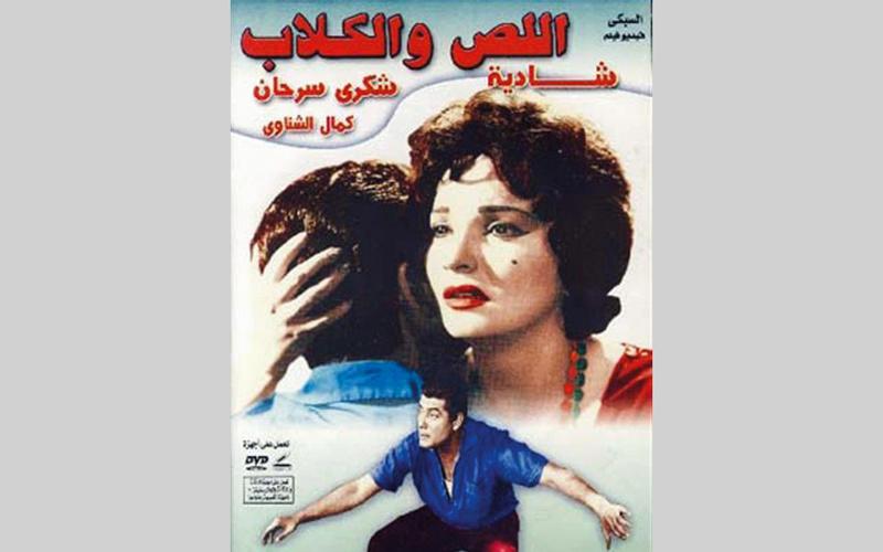 فيلم «اللص والكلاب» تجسيد لقصة السفاح محمود سليمان.  أرشيفية