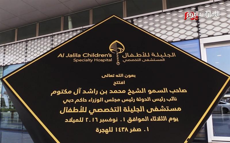 الصورة: بالفيديو ... جولة في مستشفى الجليلة التخصصي للأطفال