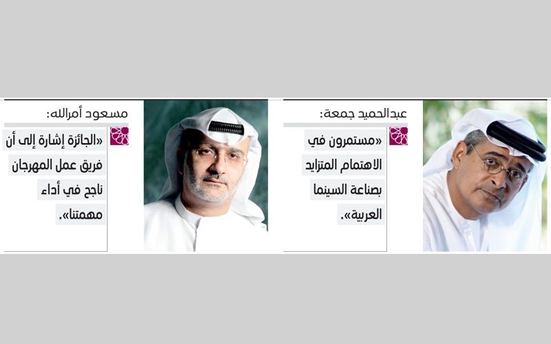 الصورة: عبدالحميد جمعة ومسعود أمرالله: نفخر بما حققه «دبي السينمائي»