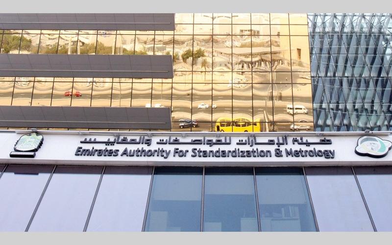 الصورة: المعيني: الإمارات أول دولة في المنطقة تعدّ قانوناً لسلامة المنتجات في الأسواق