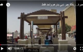 الصورة: بالفيديو..رحلة رومانسية عبر ضفتي دبي بدرهم واحد فقط