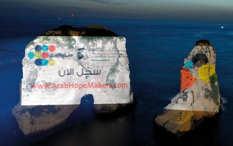 الصورة: «صنّاع الأمل» تضيء صخرة الروشة في بيروت