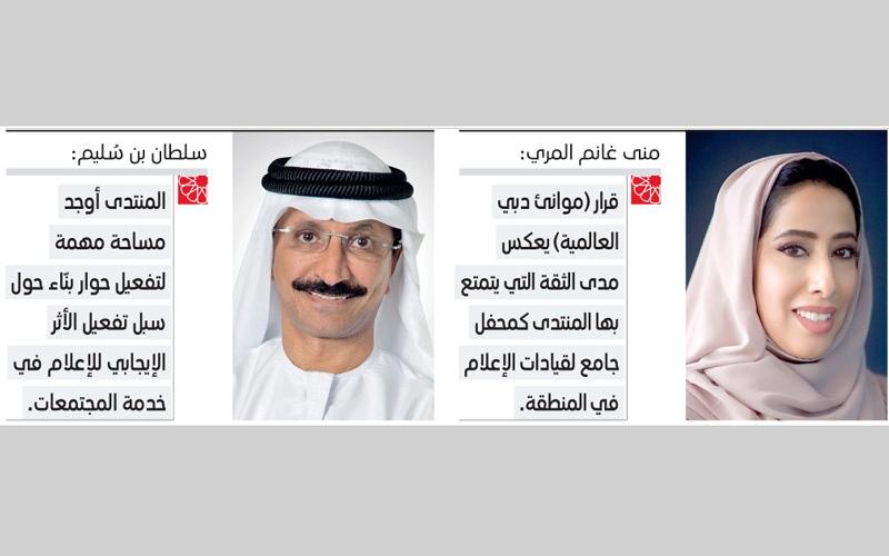 الصورة: «موانئ دبي العالمية» شريك استراتيجي  لمنتدى الإعلام العربي