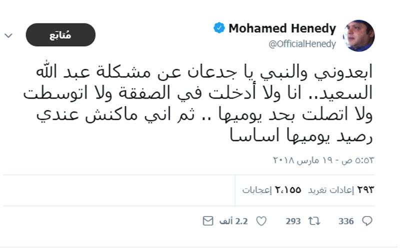 """الصورة: محمد هنيدي: لم أتدخل في صفقة عبد الله السعيد """"ما كنش معايا رصيد"""""""