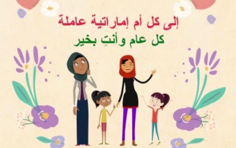 الصورة: بالفيديو..  الأم العاملة الإماراتية بخير