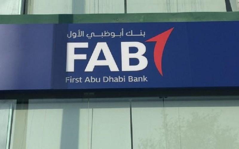 الصورة: ترخيص لبنك أبو ظبي الأول بفتح ثلاثة فروع بالسعودية