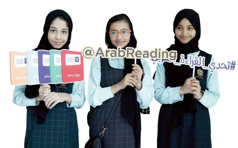 الصورة: «تحدي القراءة العربي»: التصفيات تنطلق الأحد