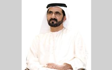 الصورة: محمد بن راشد يصدر مرسوماً بتشكيل مجلس أمناء «سُقيا الإمارات»