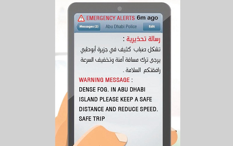 الصورة: شرطة أبوظبي تفعّل «الإنذار المبكر»