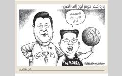 الصورة: كاريكاتير