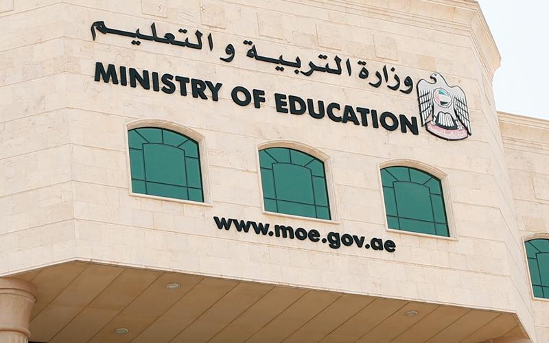 الوزارة فتحت باب التسجيل ضمن برنامج القبول المبكر المشروط في 22 أكتوبر الماضي. أرشيفية