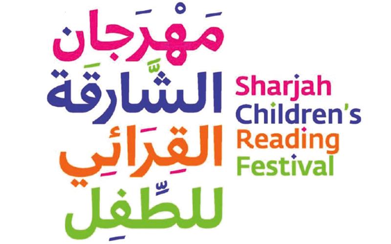 مهرجان الشارقة القرائي الافتراضي