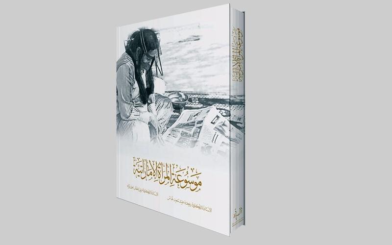 الصورة: «موسوعة المرأة الإماراتية».. نساء رفضن العيش على هامش الحيــاة