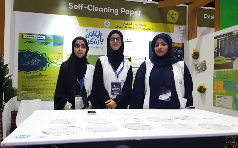 الصورة: 4 طالبات يبتكرن ورقاً «ذاتي التنظيف»