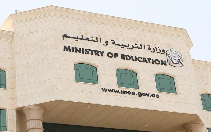 الصورة: بدء دوام الهيئة الأكاديمية للعام الدراسي المقبل في 26 أغسطس وللطلبة 2 سبتمبر