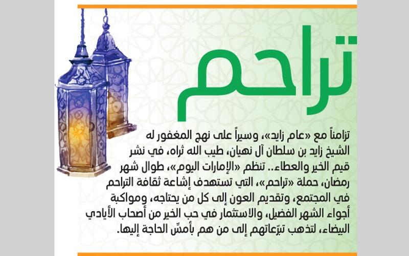 الصورة: «الإمارات اليوم» تطلق «تراحم» لدعم المرضى والحالات الإنسانية