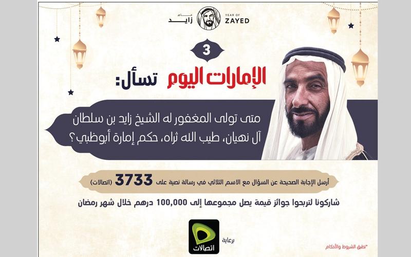 الصورة: الإمارات اليوم تسأل: متى تولى المغفور له الشيخ زايد بن سلطان آل نهيان، طيب الله ثراه، حكم إمارة أبوظبي؟