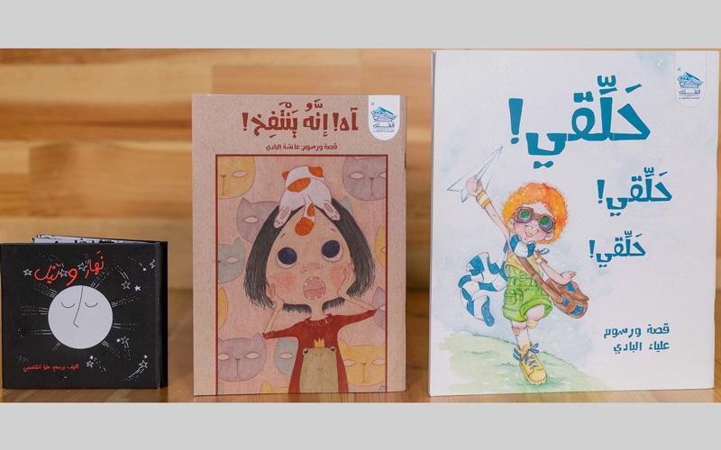 الصورة: 3 إصدارات صامتة تعزّز مكانة الإمارات في صناعة الكتاب