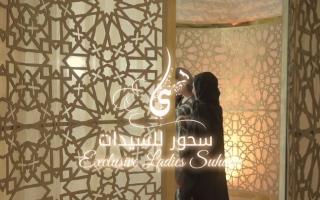 الصورة: بالفيديو.. سحور حصري للسيدات في دبي