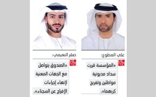 الصورة: «أوقاف دبي» تسدّد 500 ألف درهم مديونية سجينَين