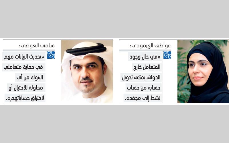 عدم تحديث البيانات الشخصية يوقف خدمات مصرفية لمتعاملين اقتصاد محلي الإمارات اليوم