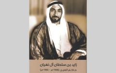 الصورة: 3 إصدارات تفتح صفحات من تاريخ الإمارات.. متاحة مجاناً