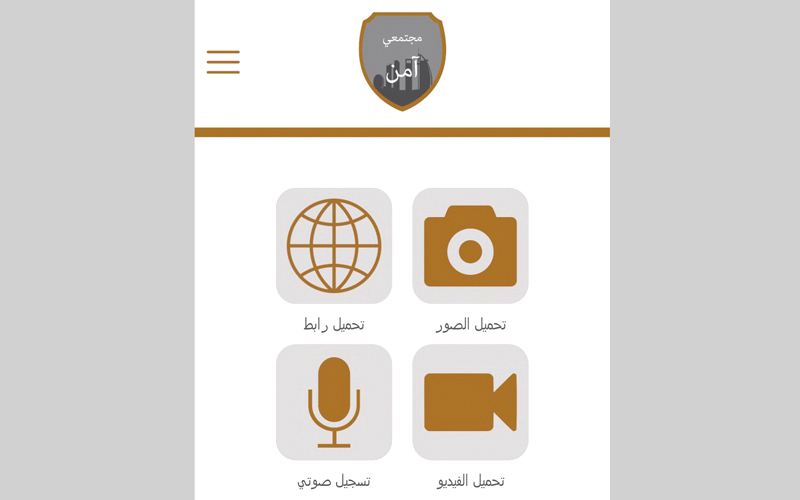 4 وسائل للإبلاغ عن جرائم مواقع التواصل عبر مجتمعي آمن محليات حوادث وقضايا الإمارات اليوم