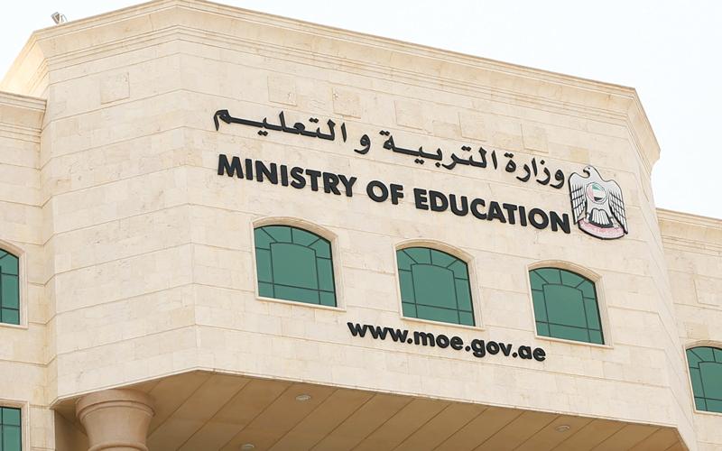 التربية إعلان نتائج الصفوف من الأول إلى الخامس إلكترونيا محليات التربية والتعليم الإمارات اليوم