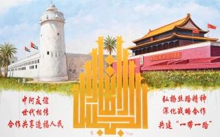 الصورة: «الأسبوع الإماراتي - الصيني».. الثقافة الإماراتية بلغة «الماندرين»