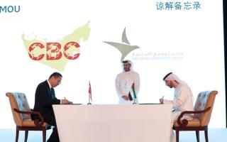 الصورة: مذكرة تفاهم بين «أبوظبي للاستثمار» و«الأعمال الصيني»