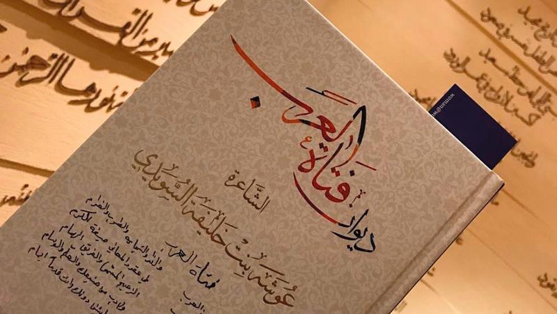 عوشة السويدي قدمت خلال مسيرتها العديد من القصائد في مختلف مجالات الشعر. الإمارات اليوم