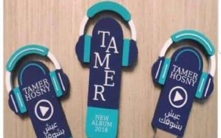 """الصورة: تامر حسني يطرح ألبومه الجديد على """"فلاش ميموري"""""""