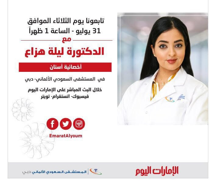 بث مباشر مع أخصائية الأسنان الدكتورة ليلة هزاع من المستشفى السعودي الألماني  - أخبار الموقع - متابعات - الإمارات اليوم