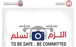 الصورة: «التزم تسلم» توعّي أصحاب الطائرات بدون طيار باشتراطاتها