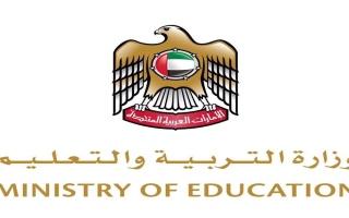 الصورة: جداول امتحانات نهاية الفصل الدراسي الأول للمدارس الحكومية والخاصة التي تتبع منهاج الوزارة