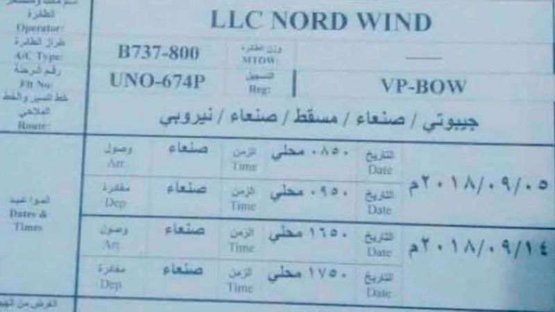 صورة الوثيقة التي نشرها الإرياني تفضح مزاعم الحوثيين بشأن «تصريح الطائرة». من المصدر