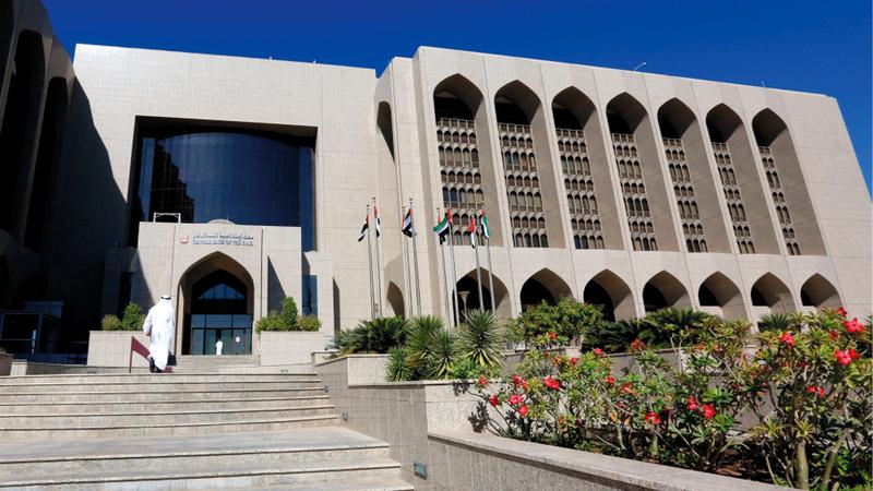 المصرف المركزي يوفر للموظفين الشباب العديد من الدورات التدريبية داخل الدولة وخارجها. أرشيفية