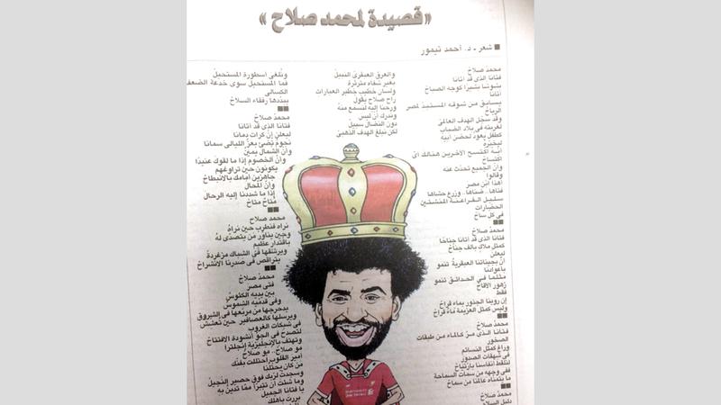 قصيدة مدح محمد صلاح كما نُشرت في صحيفة الأهرام.  الإمارات اليوم