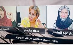 الصورة: 6 أديبات مصريات «ينتفضن» لسرقة إسرائيل إبداعاتهن