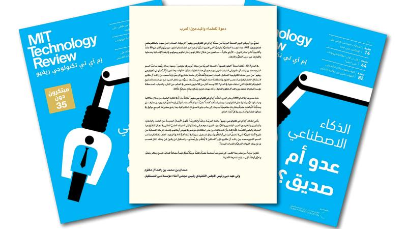 المجلة بالعربية.. مبادرة معرفية تضاف إلى سلسلة مشاريع تترجم رؤية محمد بن راشد لاستئناف الحضارة. من المصدر